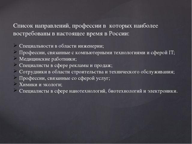 Список направлений, профессии в которых наиболее востребованы в настоящее вр...