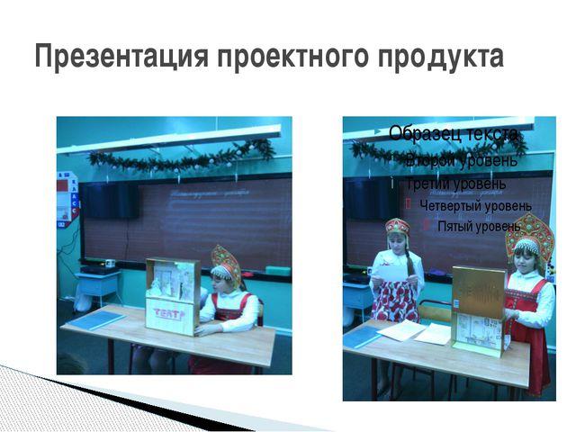 Презентация проектного продукта
