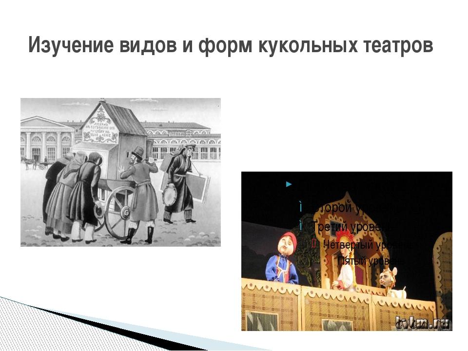 Изучение видов и форм кукольных театров