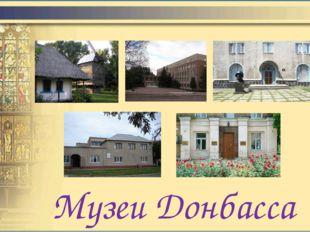 Музеи Донбасса