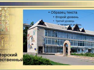 Краматорский художественный музей