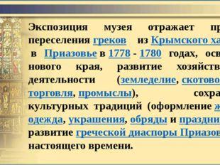 Экспозиция музея отражает процесс переселениягреков изКрымского ханствав П