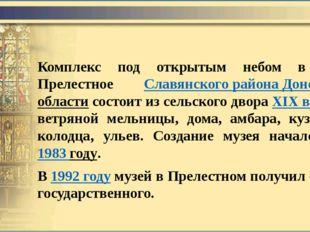 Комплекс под открытым небом в селе Прелестное Славянского района Донецкой обл