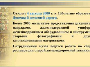 Открыт4 августа2000г. к 130-летию образованияДонецкой железной дороги. Б