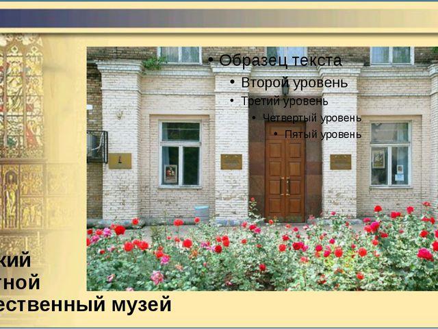 Донецкий областной художественный музей