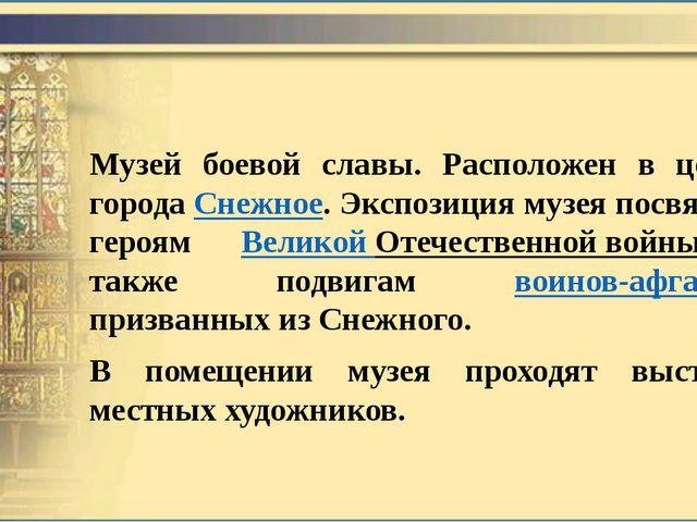 Музей боевой славы. Расположен в центре городаСнежное. Экспозиция музея посв...