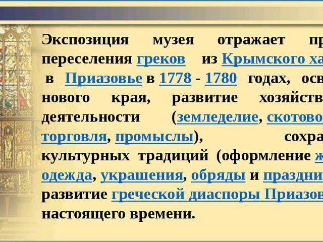 Экспозиция музея отражает процесс переселениягреков изКрымского ханствав П...
