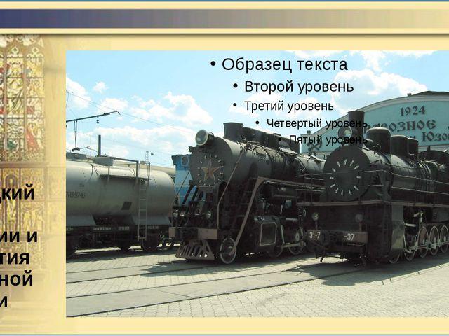 Донецкий музей истории и развития железной дороги