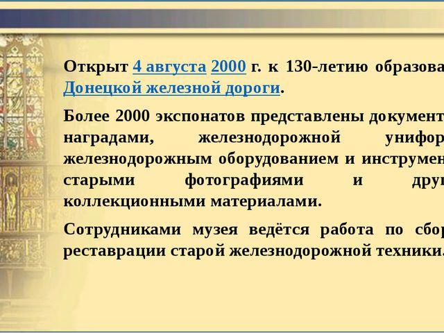Открыт4 августа2000г. к 130-летию образованияДонецкой железной дороги. Б...