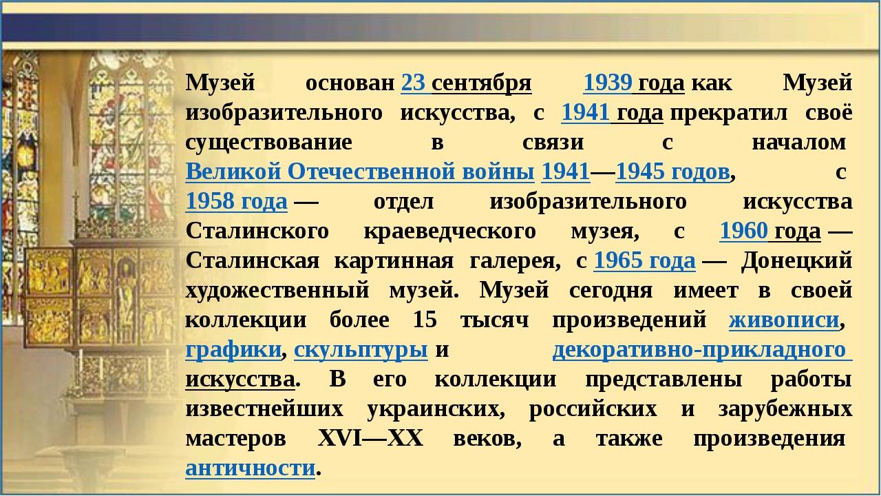 Музей основан23 сентября 1939годакак Музей изобразительного искусства, с 1...