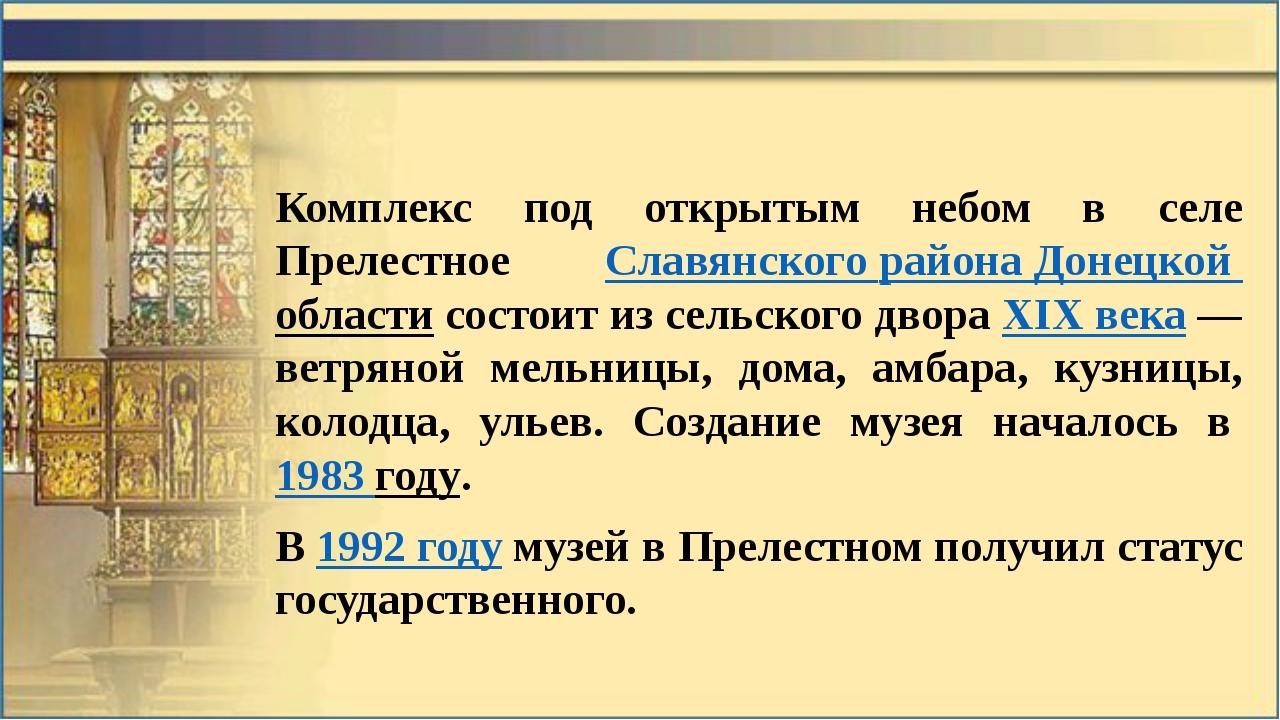 Комплекс под открытым небом в селе Прелестное Славянского района Донецкой обл...