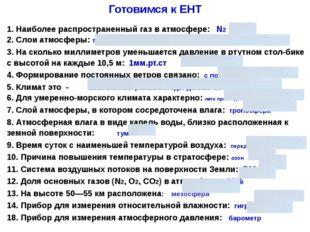 Готовимся к ЕНТ 1. Наиболее распространенный газ в атмосфере: N2 2. Слои атмо