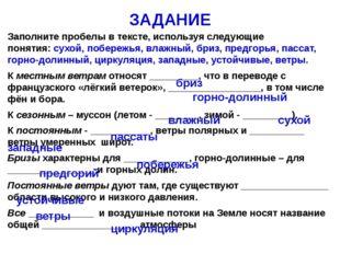 ЗАДАНИЕ Заполните пробелы в тексте, используя следующие понятия:сухой, побер
