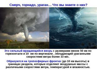 Смерч, торнадо, ураган… Что вы знаете о них? Это сильный вращающийся вихрь с