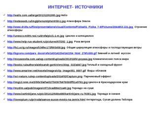 ИНТЕРНЕТ- ИСТОЧНИКИ http://walls.com.ua/large/201312/61995.jpg Небо http://me