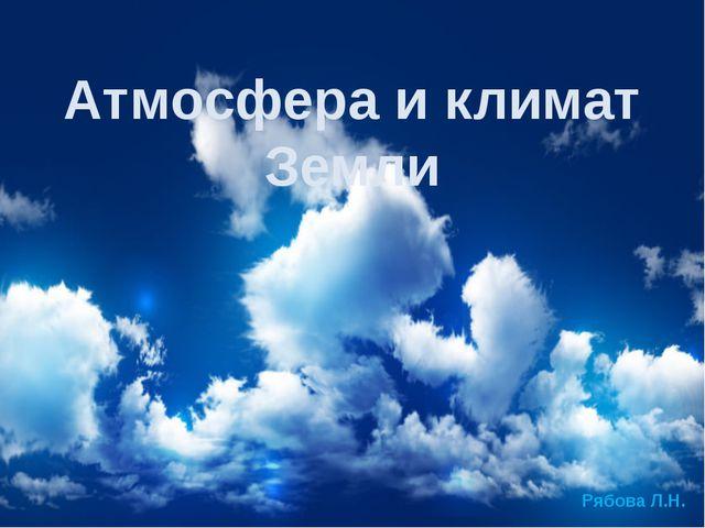 Атмосфера и климат Земли Рябова Л.Н.