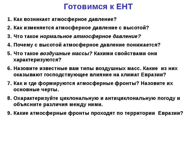 Готовимся к ЕНТ Как возникает атмосферное давление? Как изменяется атмосферно...