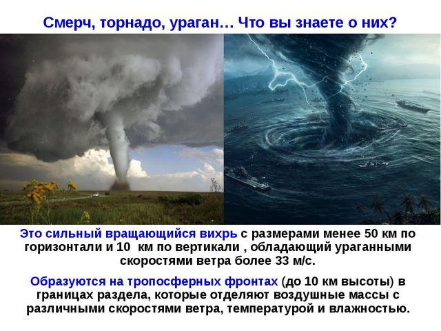 Смерч, торнадо, ураган… Что вы знаете о них? Это сильный вращающийся вихрь с...