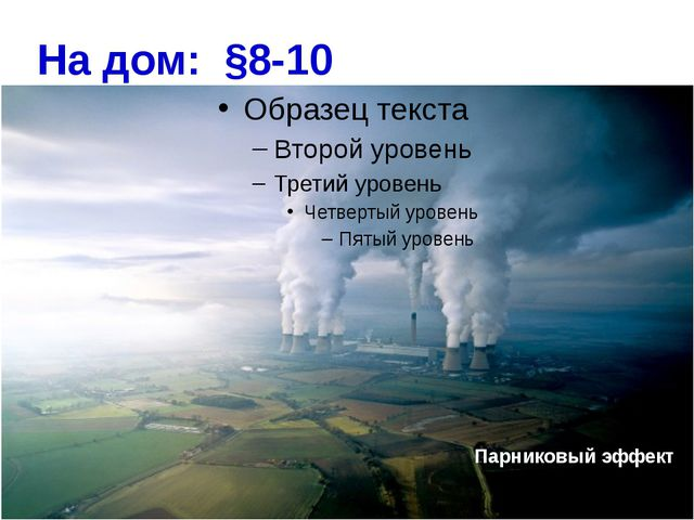 На дом: §8-10 Парниковый эффект