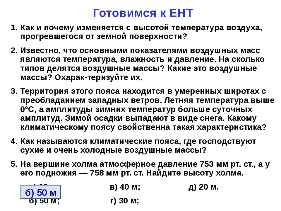 Готовимся к ЕНТ Как и почему изменяется с высотой температура воздуха, прогре...