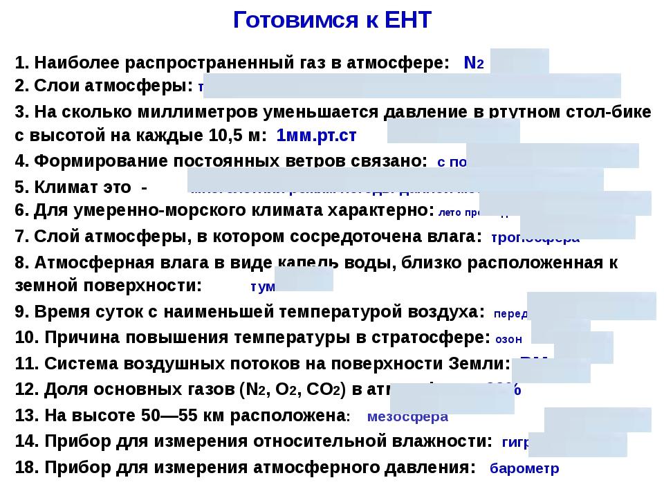 Готовимся к ЕНТ 1. Наиболее распространенный газ в атмосфере: N2 2. Слои атмо...