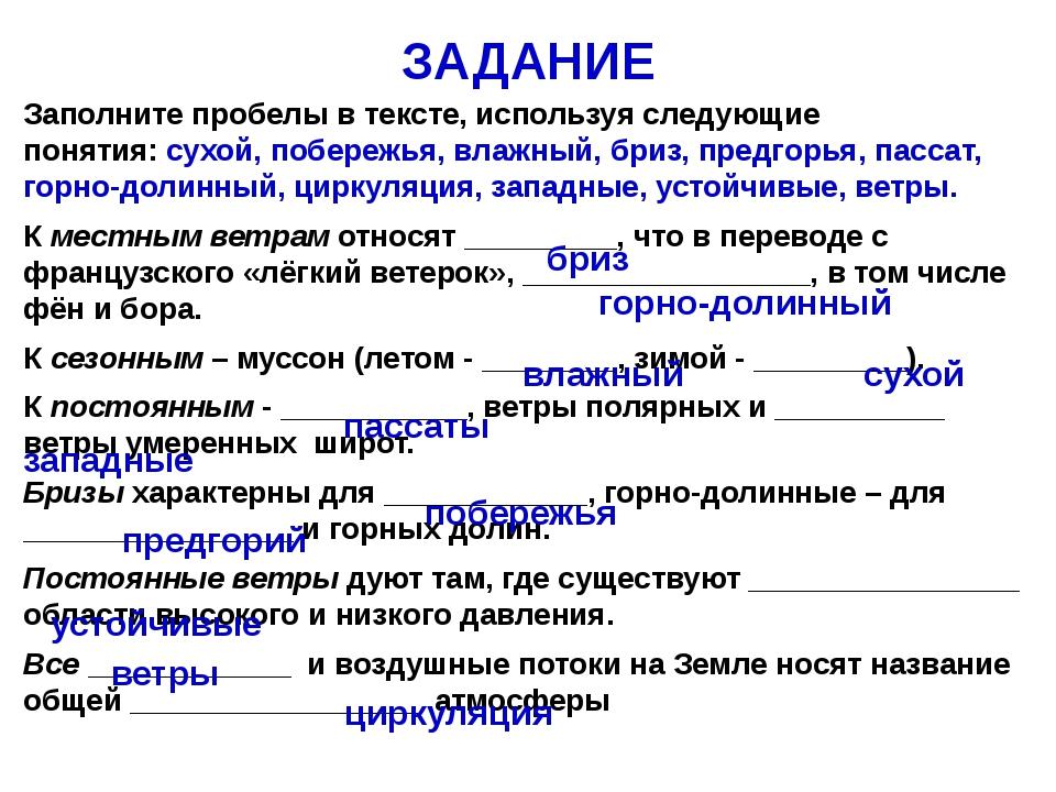 ЗАДАНИЕ Заполните пробелы в тексте, используя следующие понятия:сухой, побер...