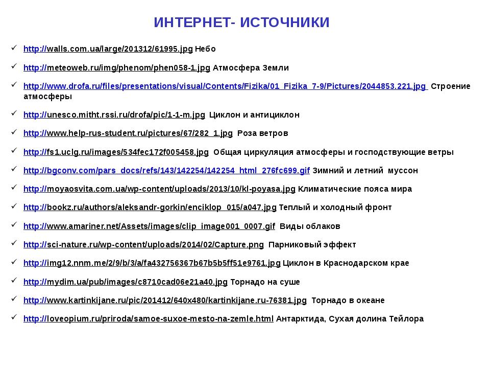 ИНТЕРНЕТ- ИСТОЧНИКИ http://walls.com.ua/large/201312/61995.jpg Небо http://me...
