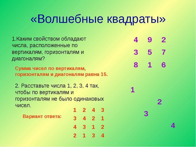«Волшебные квадраты» 1.Каким свойством обладают числа, расположенные по верти...