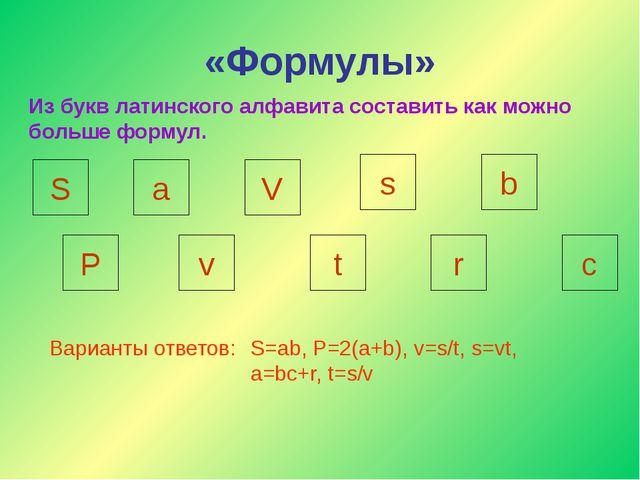 «Формулы» Из букв латинского алфавита составить как можно больше формул. S a...
