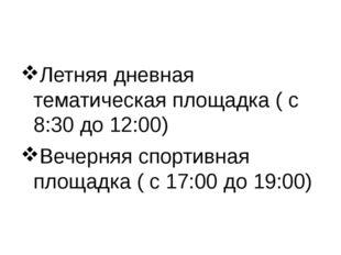 Летняя дневная тематическая площадка ( с 8:30 до 12:00) Вечерняя спортивная