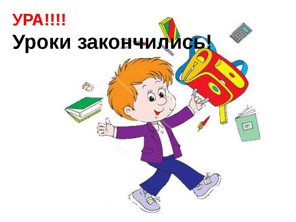 УРА!!!! Уроки закончились!