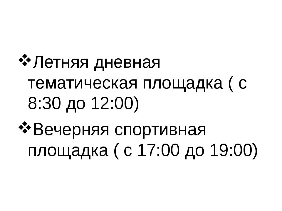 Летняя дневная тематическая площадка ( с 8:30 до 12:00) Вечерняя спортивная...