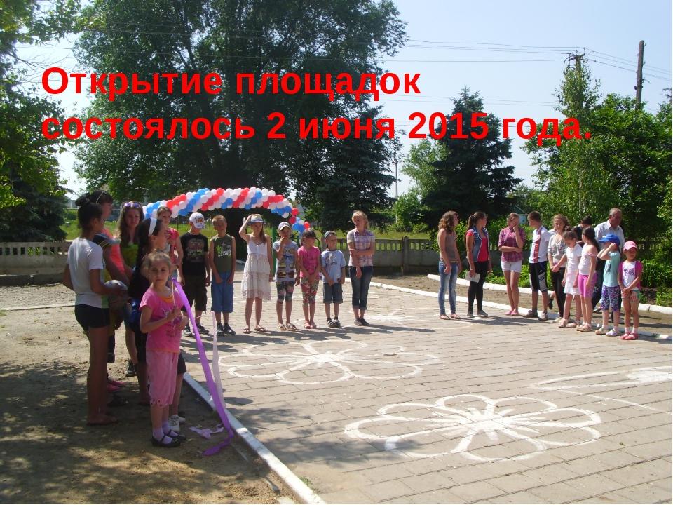 Открытие площадок состоялось 2 июня 2015 года.