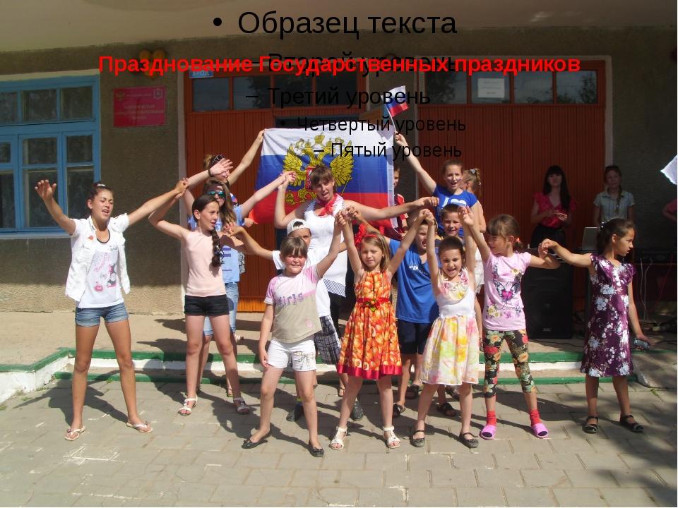 Празднование Государственных праздников