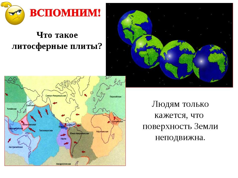 Людям только кажется, что поверхность Земли неподвижна. Что такое литосферные...