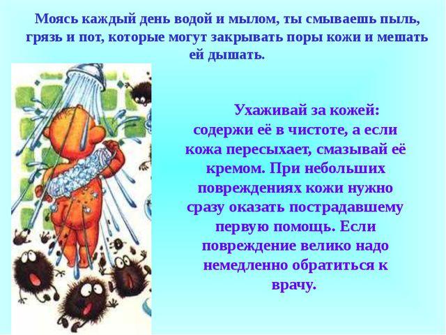 Кожа является зеркалом состояния здоровья всего организма — по состоянию кож...