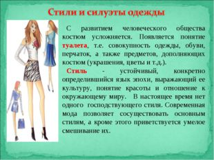 С развитием человеческого общества костюм усложняется. Появляется понятие туа