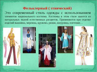 Фольклерный ( этнический) Это современный стиль одежды с использованием элеме