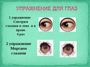 1 упражнение Смотрим глазами в лево и в право 4 раз 2 упражнение Моргаем глаз