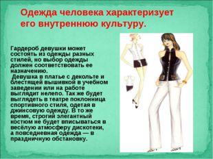Гардероб девушки может состоять из одежды разных стилей, но выбор одежды долж