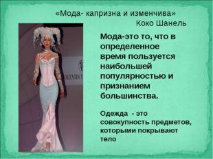Мода-это то, что в определенное время пользуется наибольшей популярностью и п