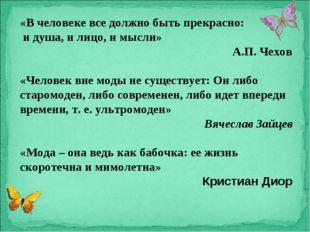 «В человеке все должно быть прекрасно: и душа, и лицо, и мысли» А.П. Чехов «Ч