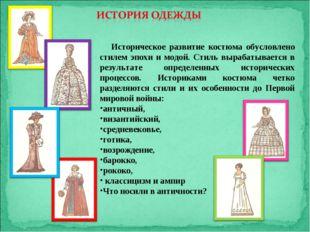 Историческое развитие костюма обусловлено стилем эпохи и модой. Стиль выраба