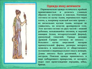 Одежда эпоху античности Первоначально одежда отличалась крайней примитивность