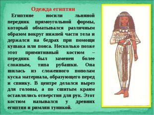 Одежда египтян Египтяне носили льняной передник прямоугольной формы, который