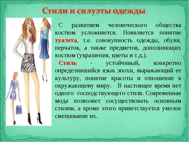 С развитием человеческого общества костюм усложняется. Появляется понятие туа...