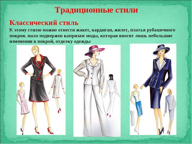 Традиционные стили Классический стиль К этому стилю можно отнести жакет, кард...