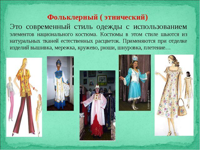 Фольклерный ( этнический) Это современный стиль одежды с использованием элеме...