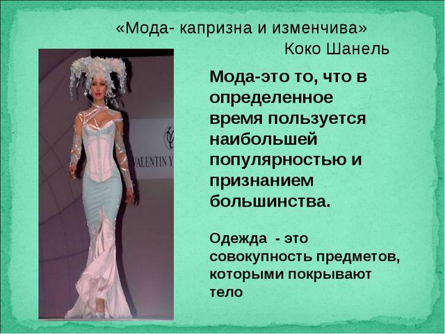 Мода-это то, что в определенное время пользуется наибольшей популярностью и п...