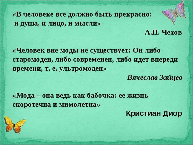 «В человеке все должно быть прекрасно: и душа, и лицо, и мысли» А.П. Чехов «Ч...
